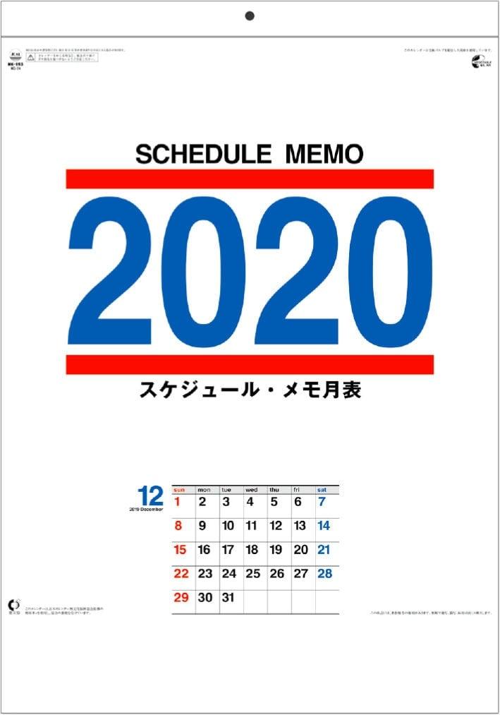 スケジュール・メモ月表 2020年カレンダー