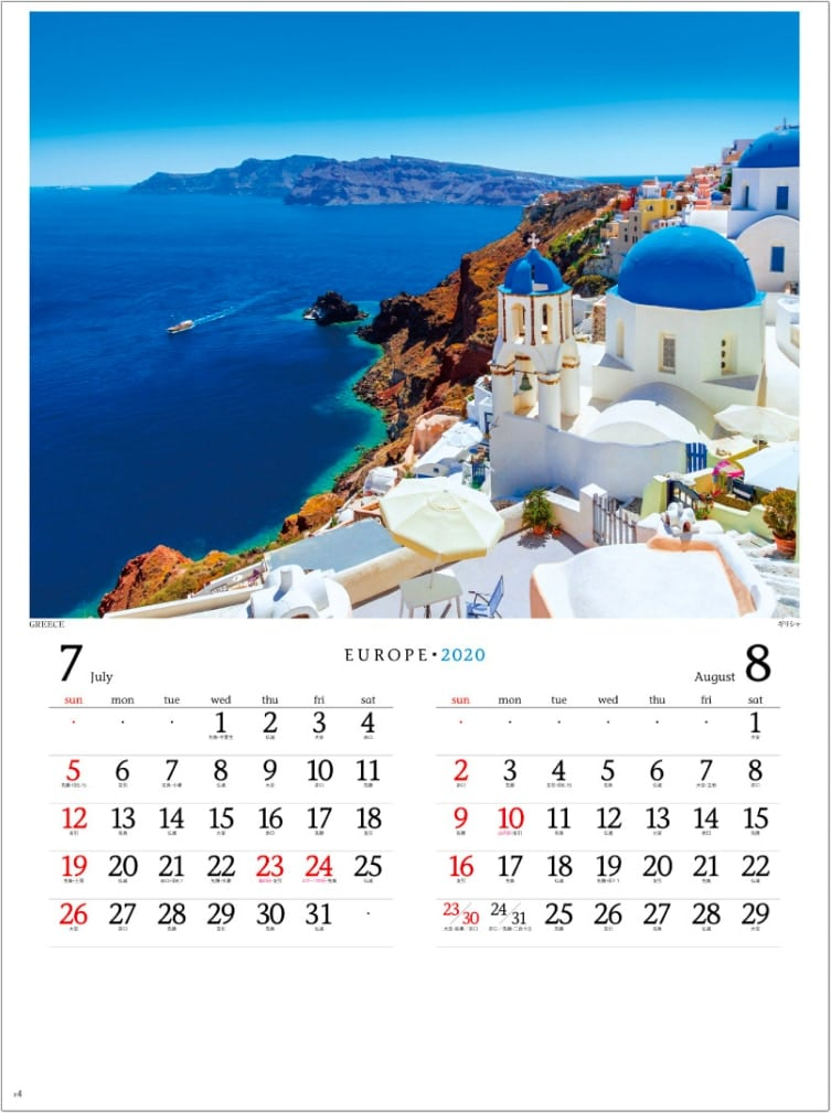 画像:ギリシャ ヨーロッパ 2020年カレンダー