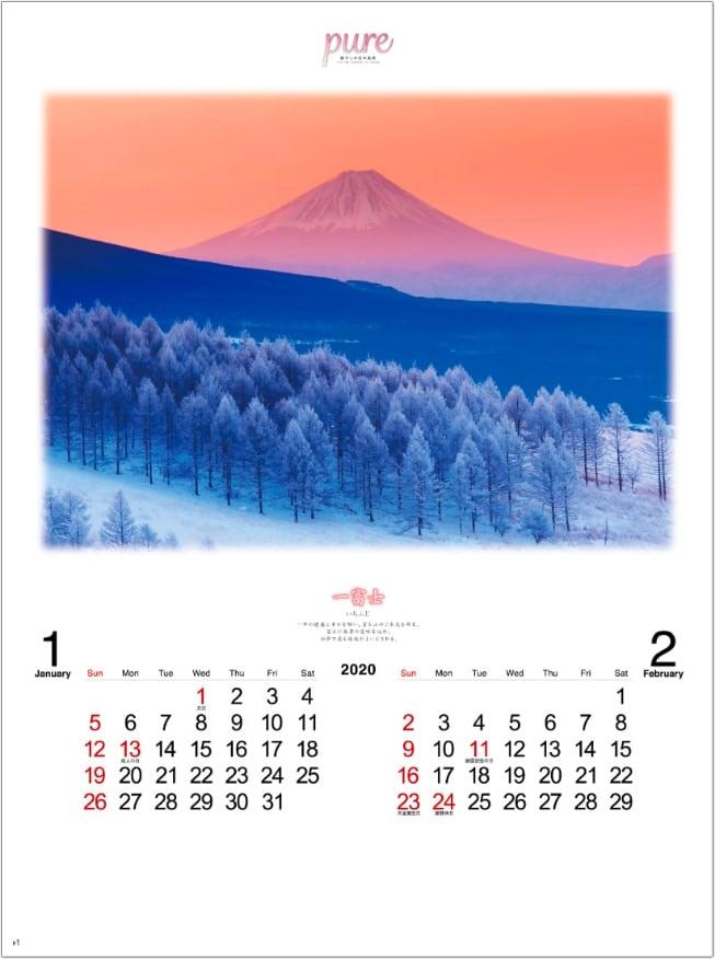 画像: Pure~癒しの日本風景 2020年カレンダー