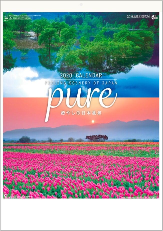 表紙 Pure~癒しの日本風景 2020年カレンダーの画像