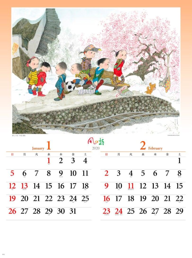 画像:新しい春 風の詩・中島潔作品集 2020年カレンダー