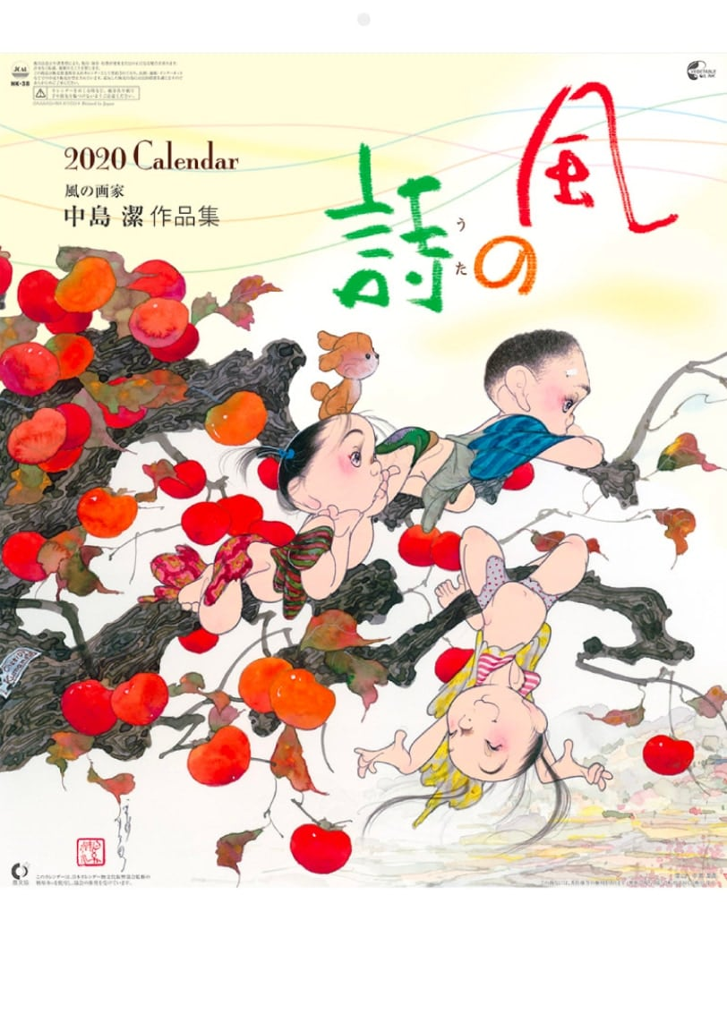 風の詩・中島潔作品集 2020年カレンダー