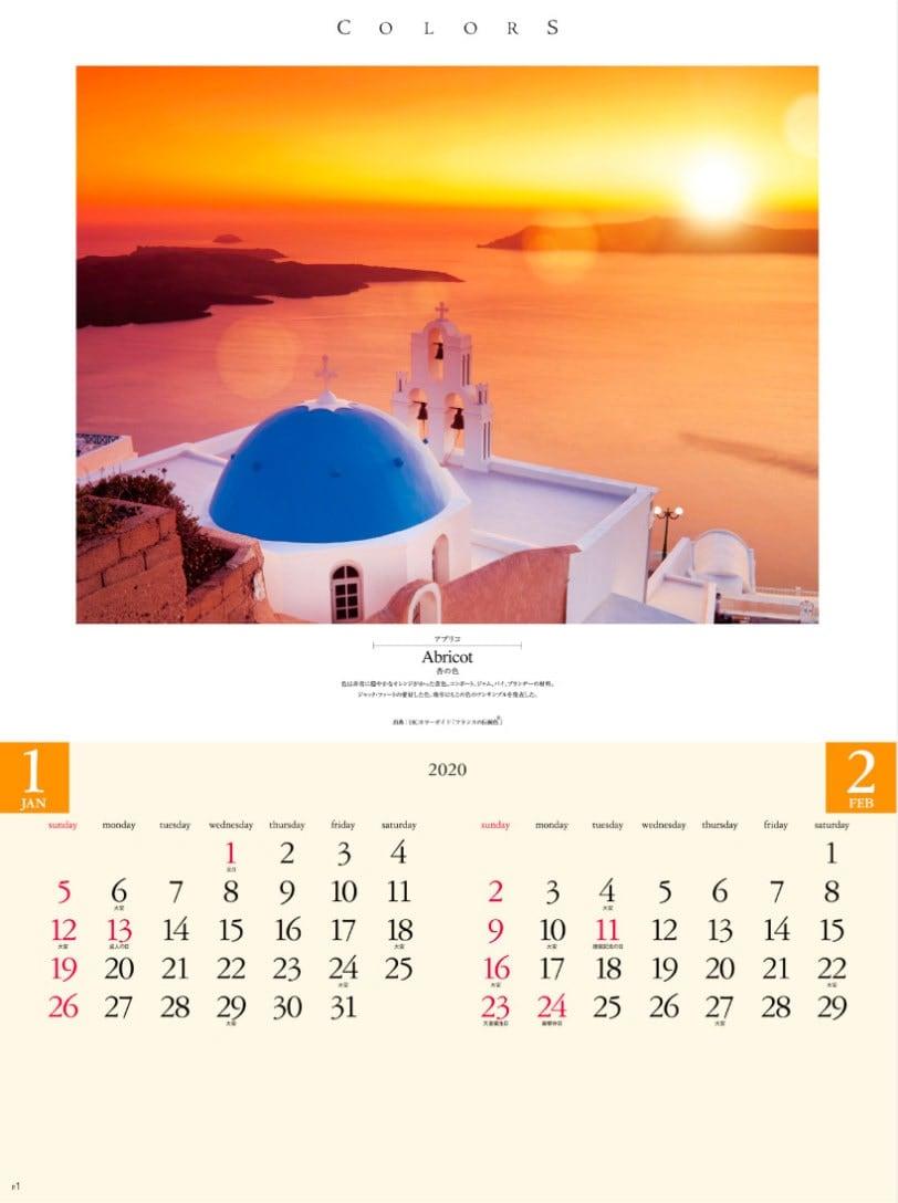 画像: カラーズ 2020年カレンダー