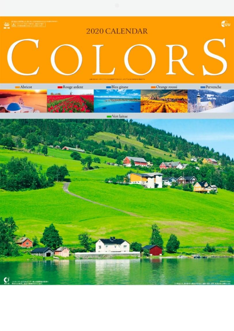 表紙 カラーズ 2020年カレンダーの画像