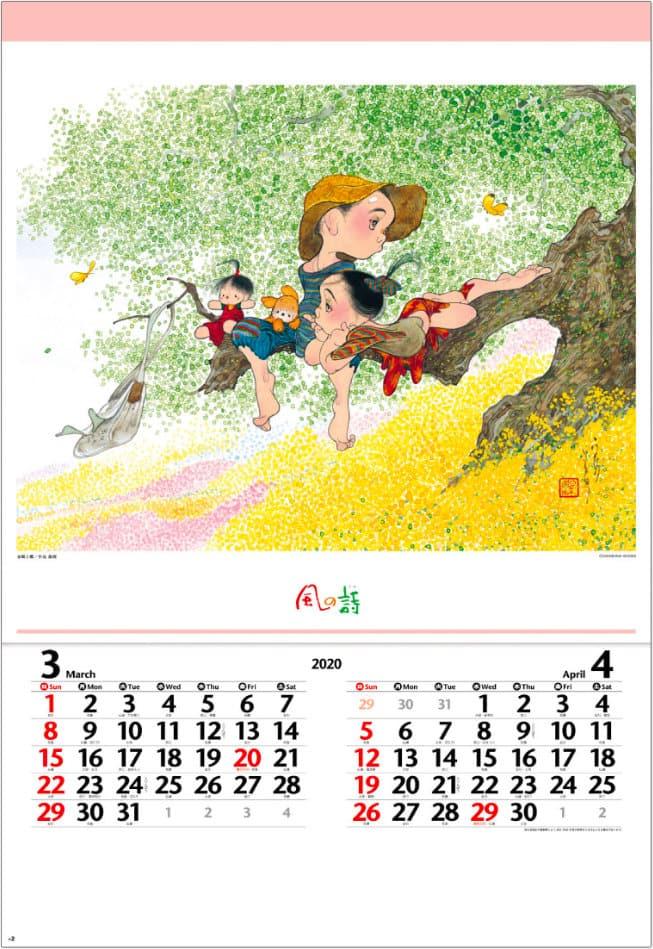 画像:春風と蝶 風の詩 中島潔作品集(フィルムカレンダー) 2020年カレンダー