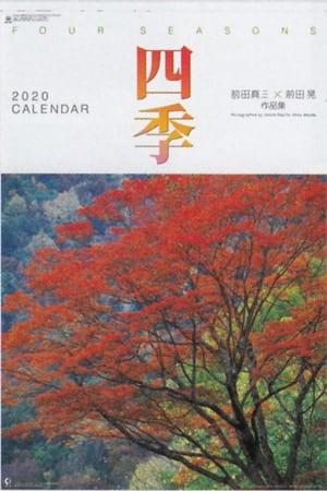 四季(前田真三・前田晃)(フィルムカレンダー) 2020年カレンダー