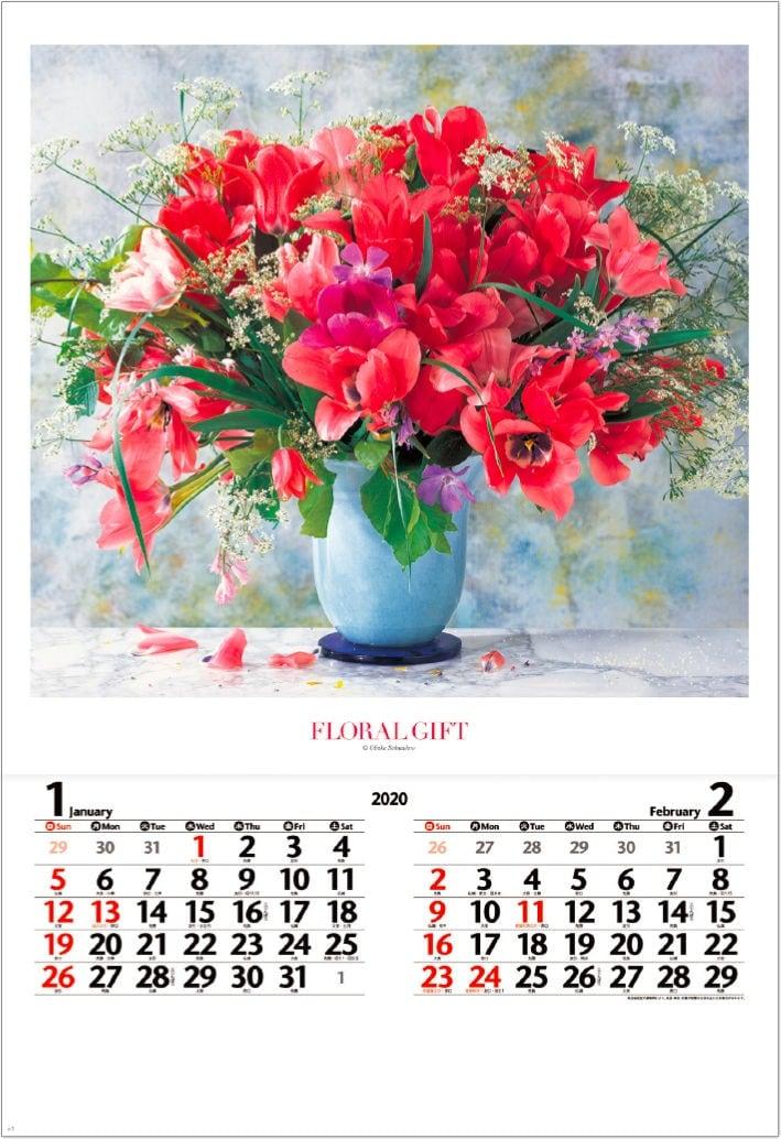 画像: 花の贈り物(フィルムカレンダー) 2020年カレンダー
