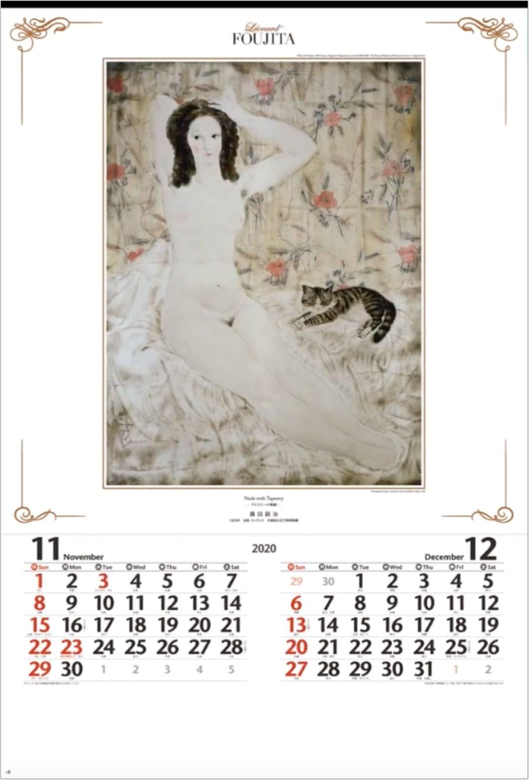 画像:ダビスリーの裸婦 藤田嗣治作品集(フィルムカレンダー) 2020年カレンダー