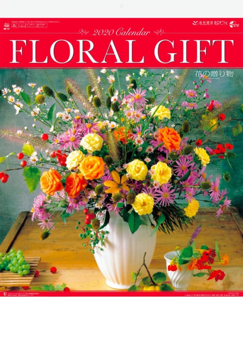 花の贈り物 2020年カレンダー