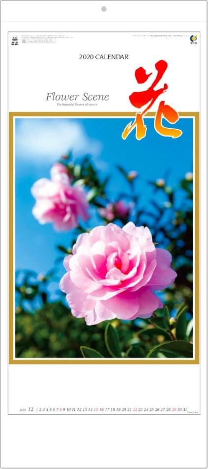 花 (Flower Scene) 2020年カレンダー