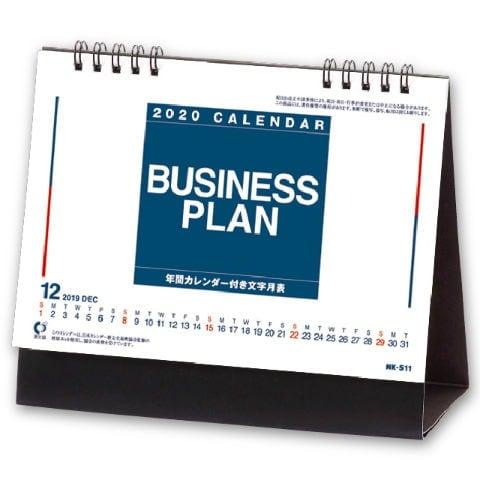 卓上・ビジネスプラン 2020年カレンダー