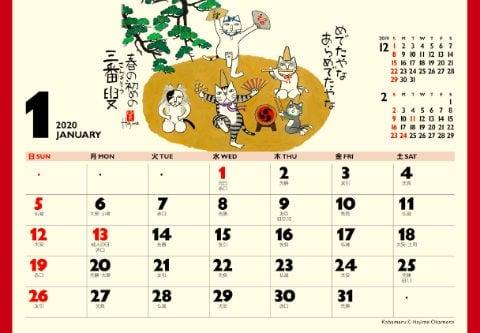 画像: 卓上・招福ねこ暦 岡本肇 2020年カレンダー