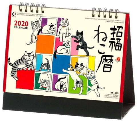 表紙 卓上・招福ねこ暦 岡本肇 2020年カレンダーの画像
