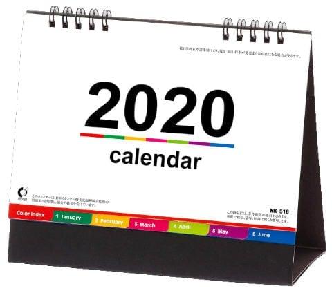 卓上・カラーインデックス 2020年カレンダー