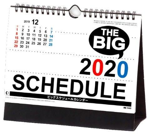 卓上・ビッグスケジュール 2020年カレンダー