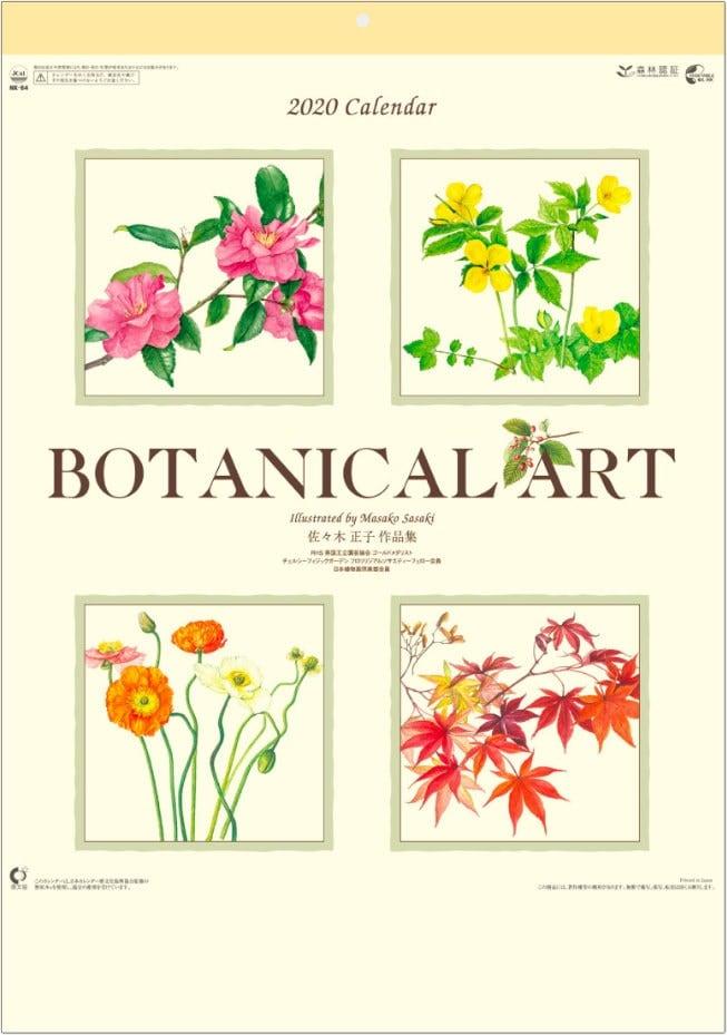 ボタニカルアート 2020年カレンダー