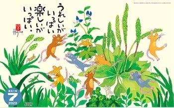 画像: 子(夢) 岡本肇2020年カレンダー