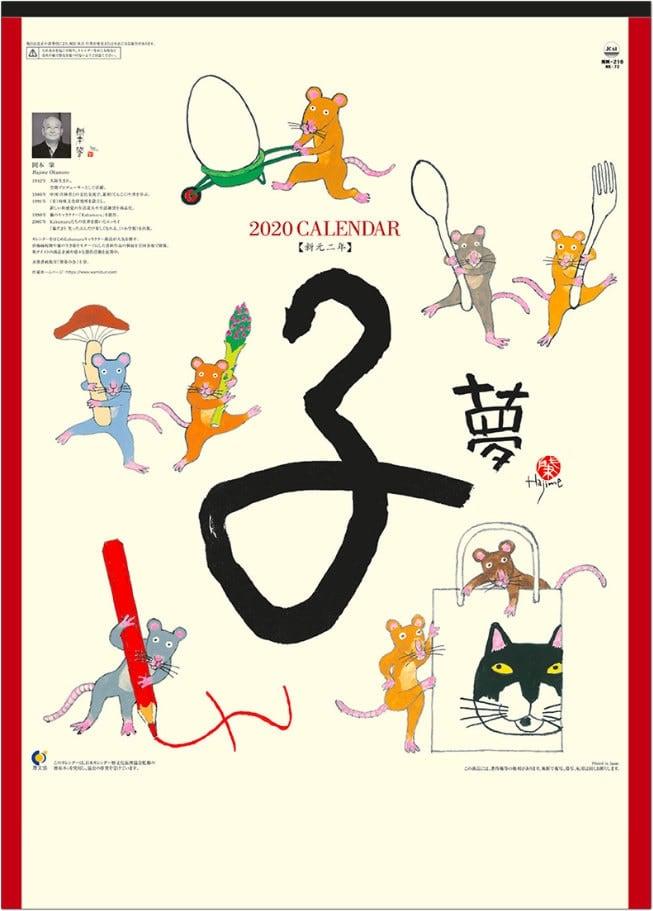 子(夢) 岡本肇2020年カレンダー