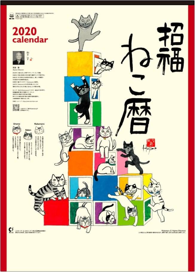 招福ねこ暦 2020年カレンダー