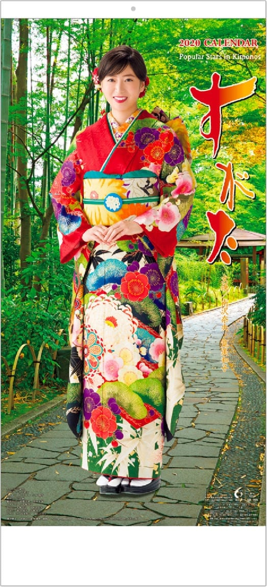 女優・すがた 2020年カレンダー