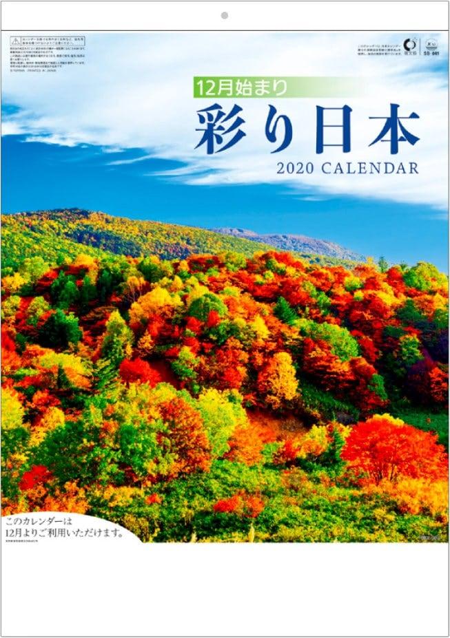 彩り日本(12月はじまり) 2020年カレンダー
