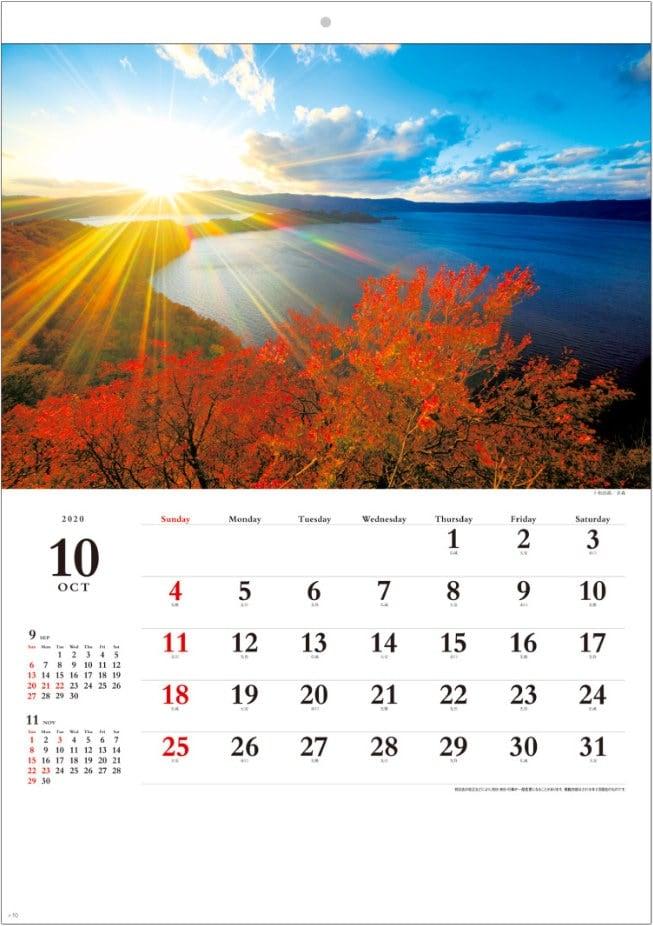 画像:十和田湖(青森) 輝く太陽 2020年カレンダー