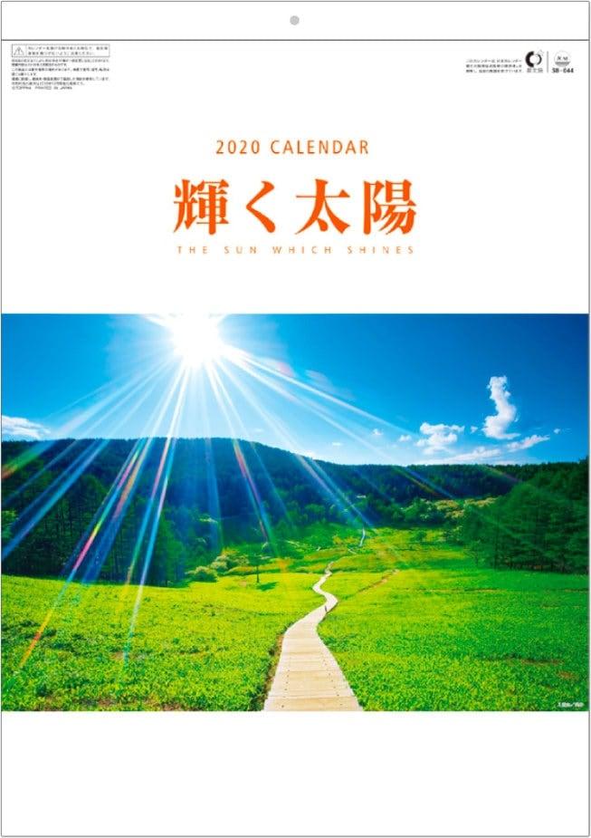輝く太陽 2020年カレンダー