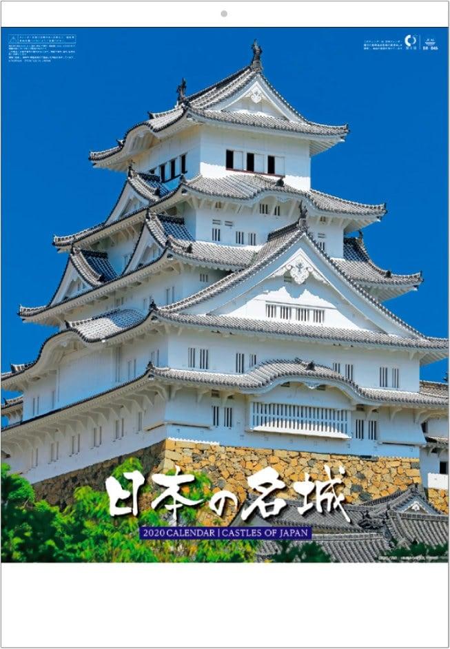 日本の名城 2020年カレンダー