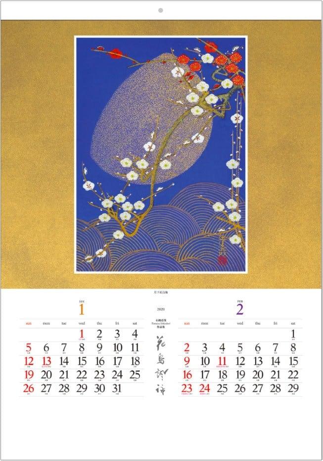 画像:月下紅白梅 花鳥諷詠 -石踊達哉-2020年カレンダー