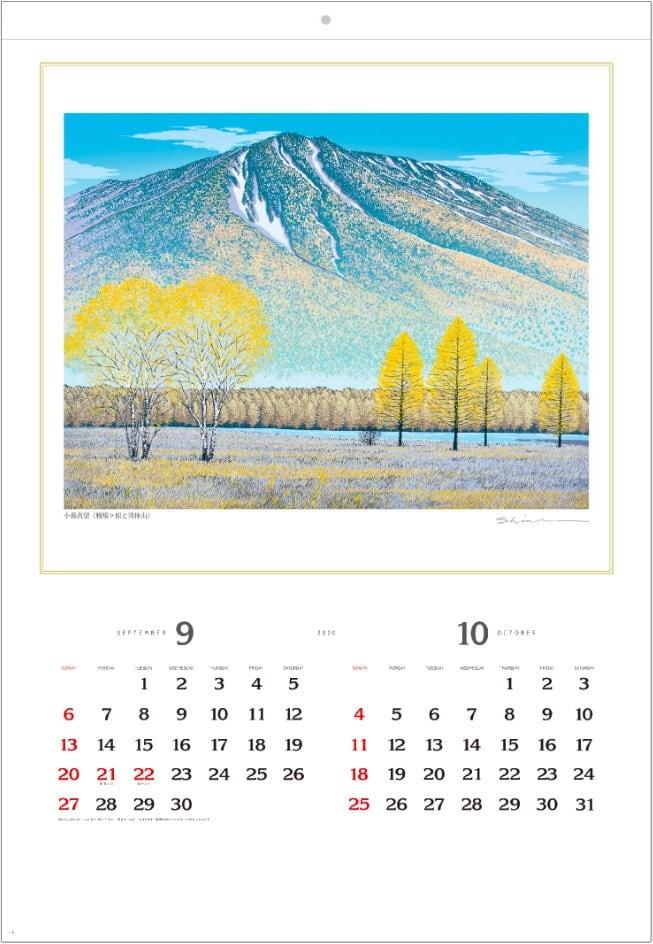 画像:戦場ヶ原と男体山 小暮真望版画集 2020年カレンダー