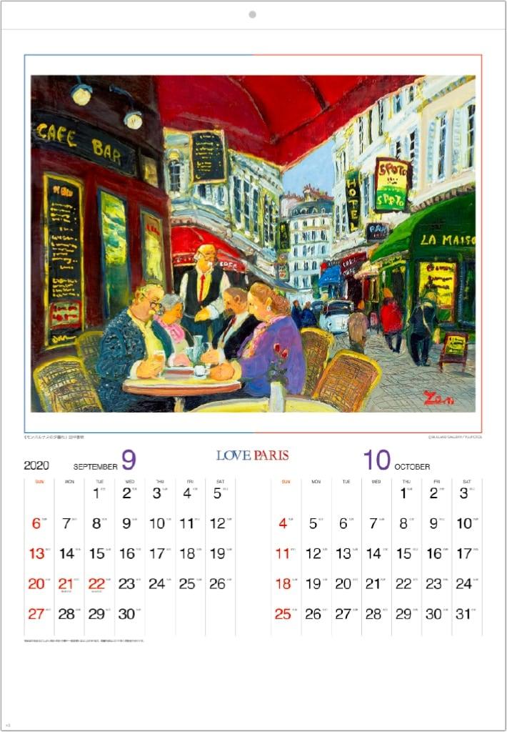 画像:モンパルナスの夕暮れ Love Paris・田中善明作品集 2020年カレンダー