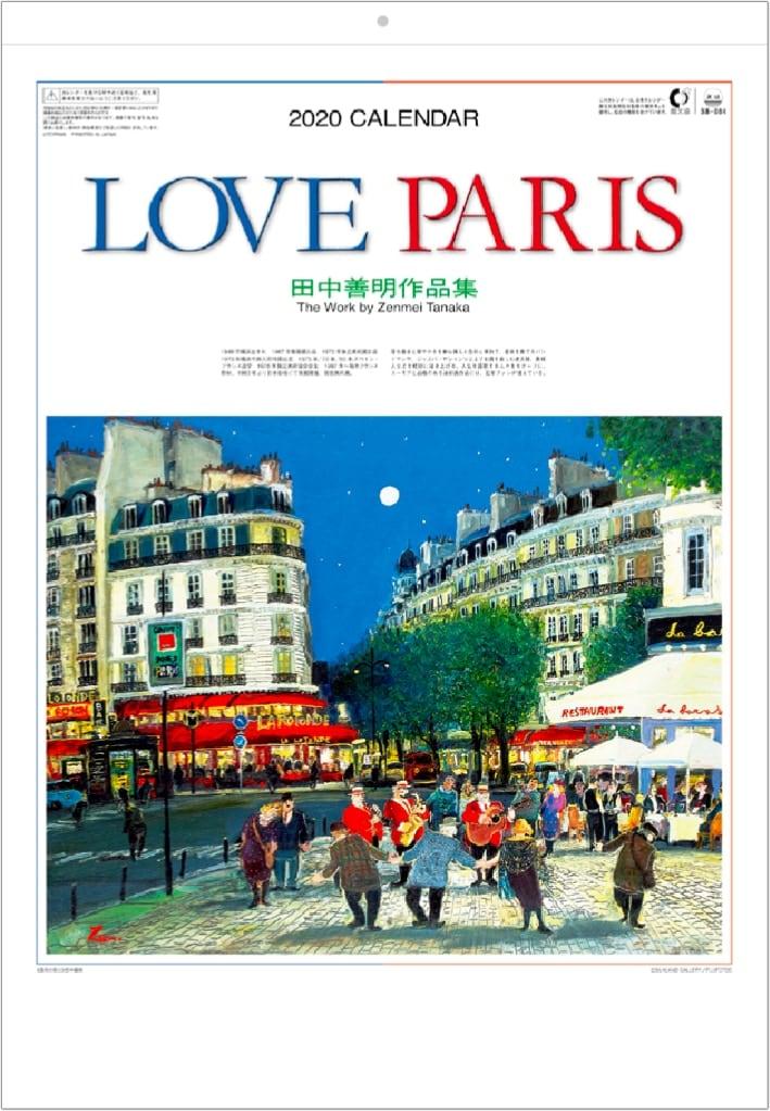 Love Paris・田中善明作品集 2020年カレンダー