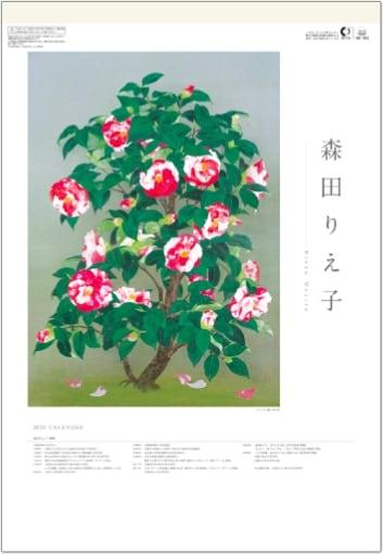 森田りえ子作品集 2020年カレンダー