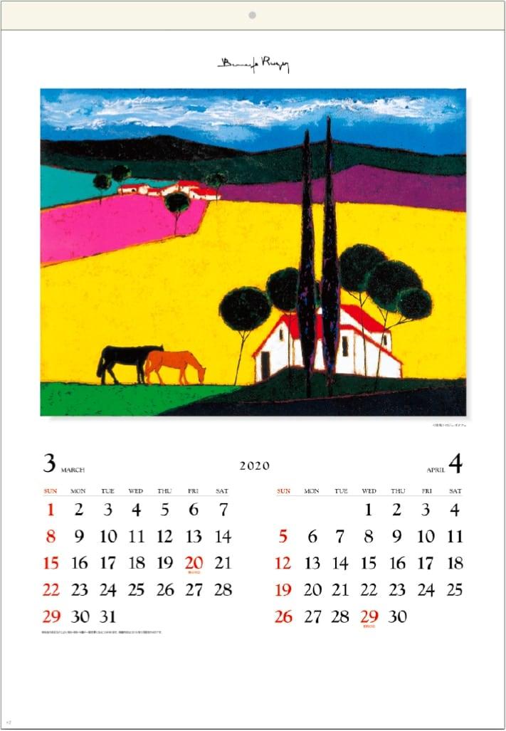 画像:牧場 ロジェ・ボナフェ作品集 2020年カレンダー