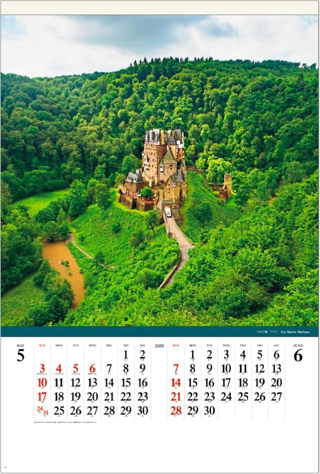 画像:エルツ城(ドイツ) 絶景 世界の城(フィルムカレンダー) 2020年カレンダー