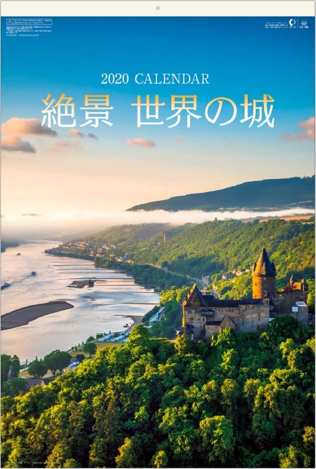 絶景 世界の城(フィルムカレンダー) 2020年カレンダー