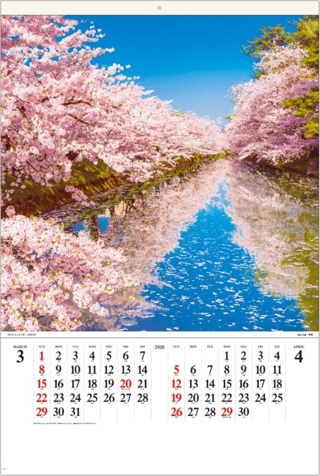 画像:弘前公園(青森) 美しい水辺(フィルムカレンダー) 2020年カレンダー