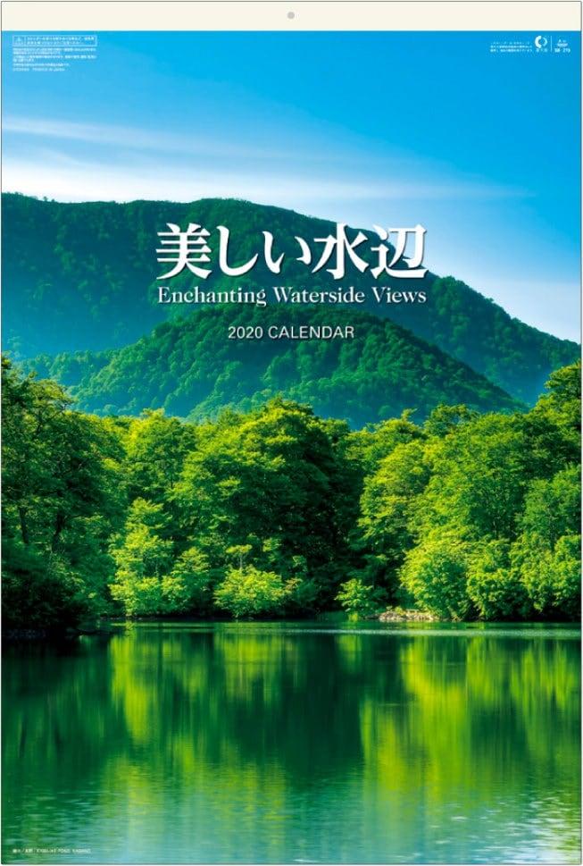 美しい水辺(フィルムカレンダー) 2020年カレンダー