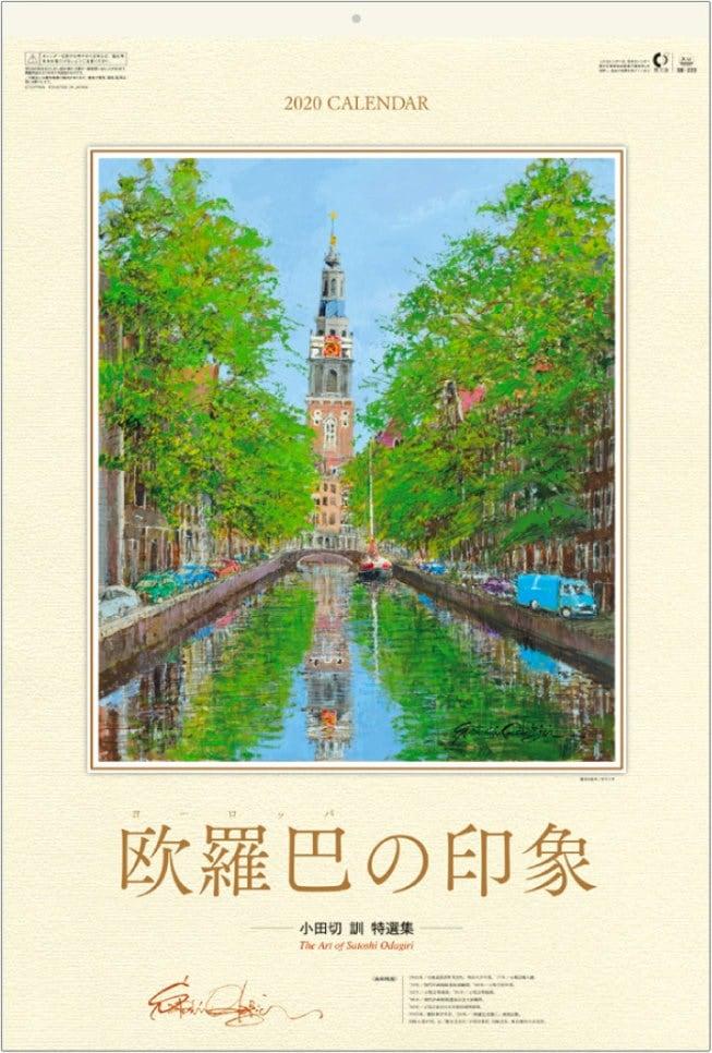 表紙 ヨーロッパの印象 小田切訓(フィルムカレンダー) 2020年カレンダーの画像