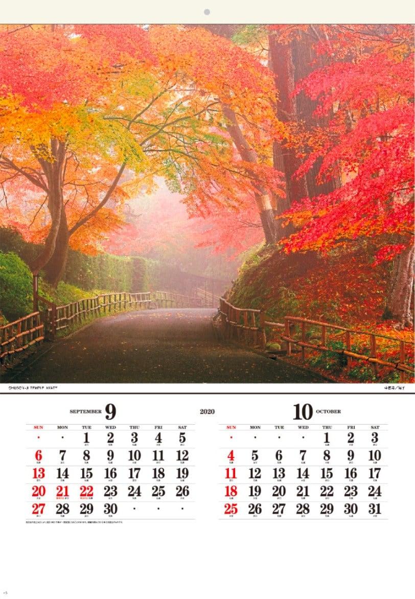 画像:中尊寺(岩手) 日本の詩情(フィルムカレンダー・小) 2020年カレンダー