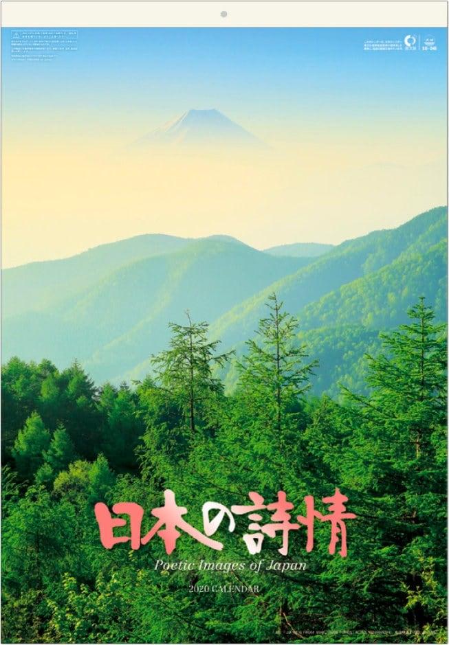 表紙 日本の詩情(フィルムカレンダー・小) 2020年カレンダーの画像