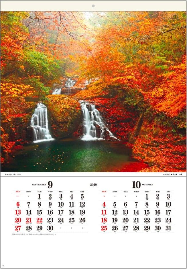 画像:赤目四十八滝・荷担滝(三重) せせらぎの詩(フィルムカレンダー・小) 2020年カレンダー