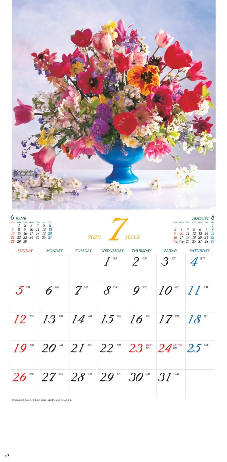 画像: フラワーズ 2020年カレンダー