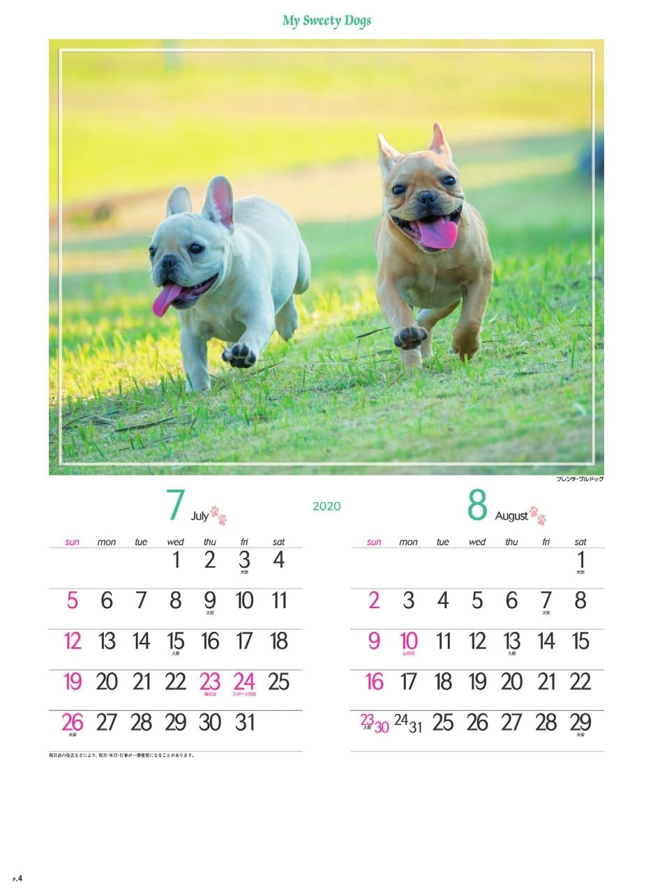 画像:フレンチ・ブルドッグ マイスウィーティードッグ 2020年カレンダー