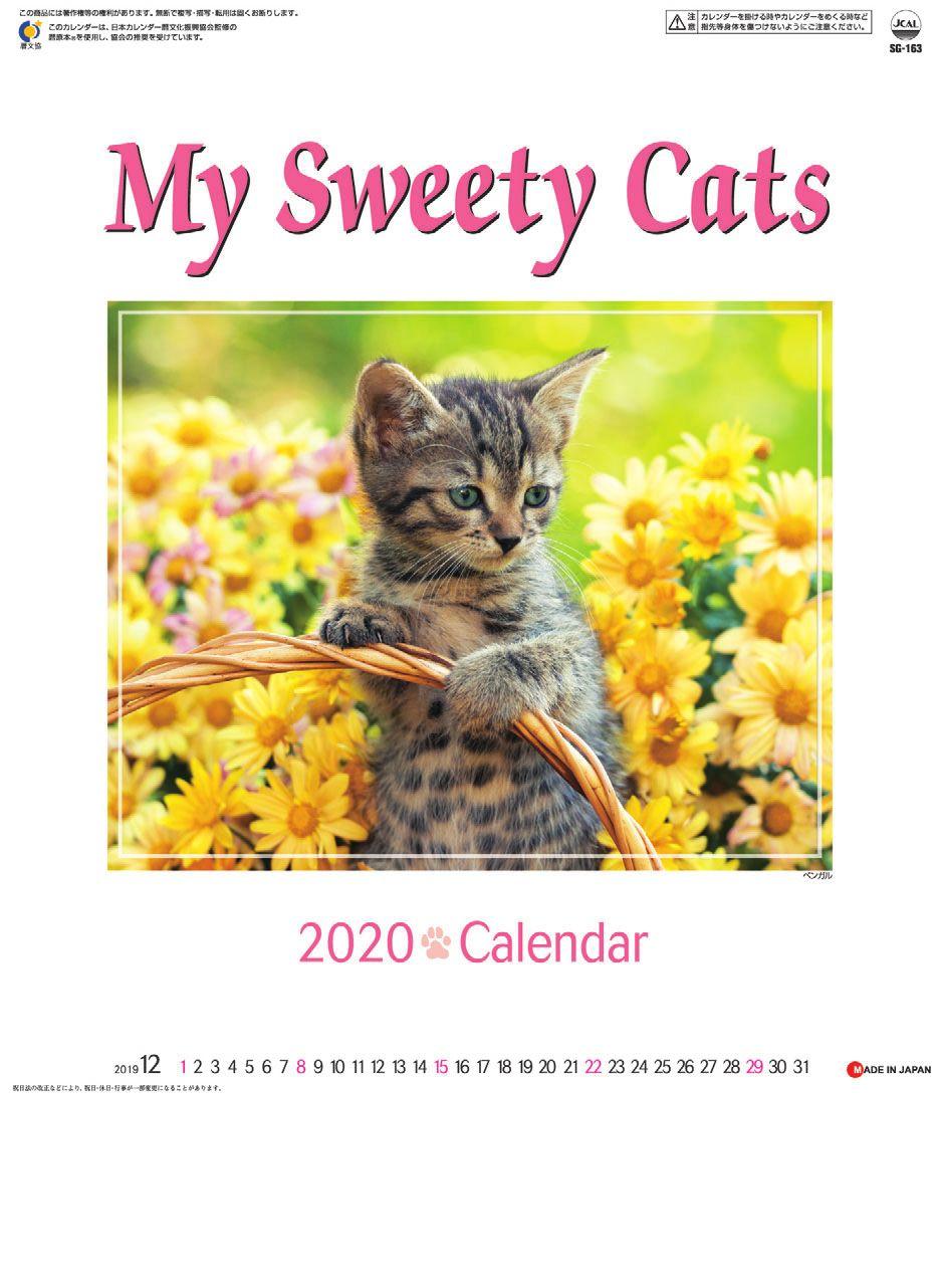 マイスウィーティーキャット 2020年カレンダー