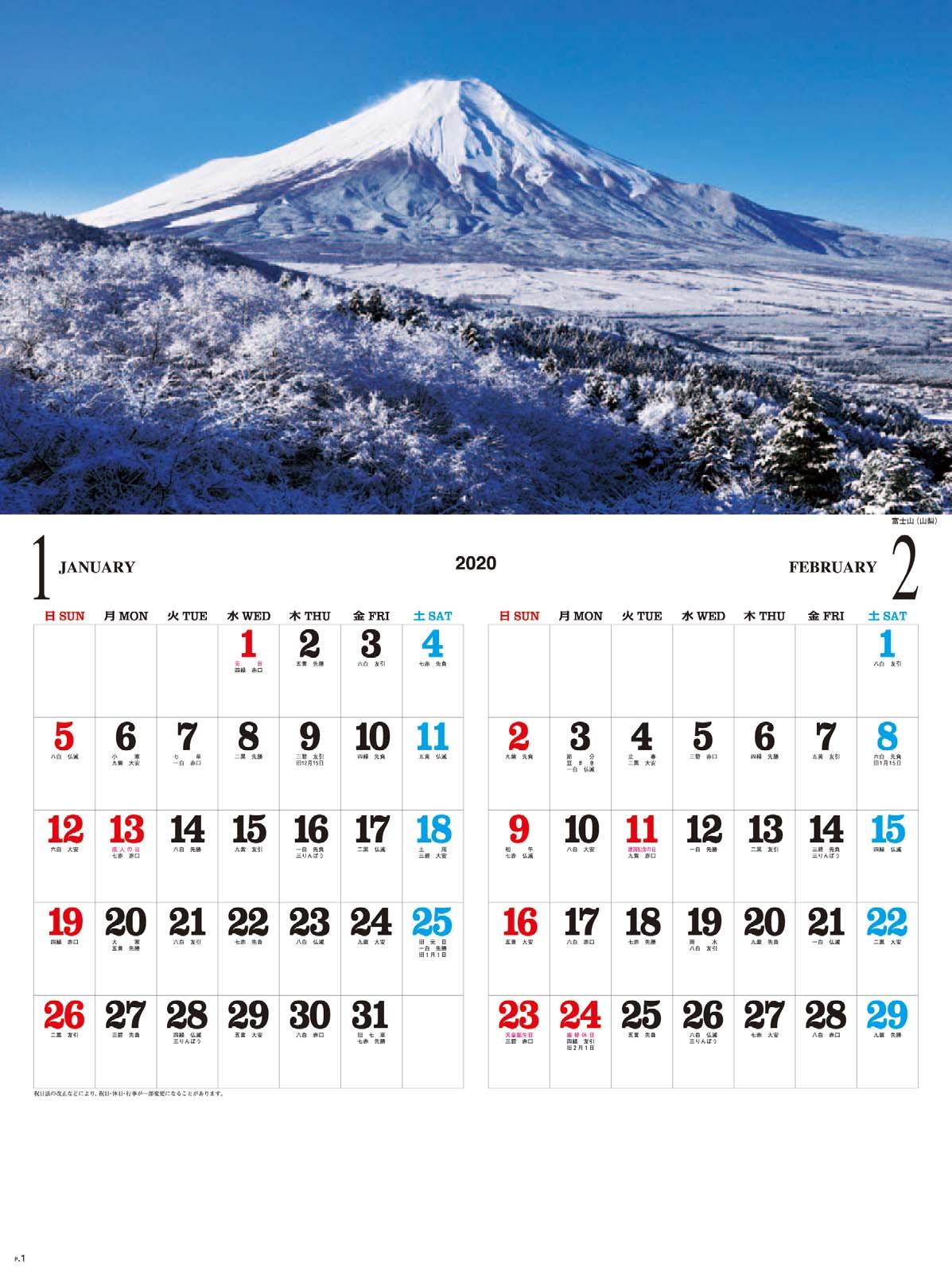 画像:富士山(山梨) 日本六景 2020年カレンダー