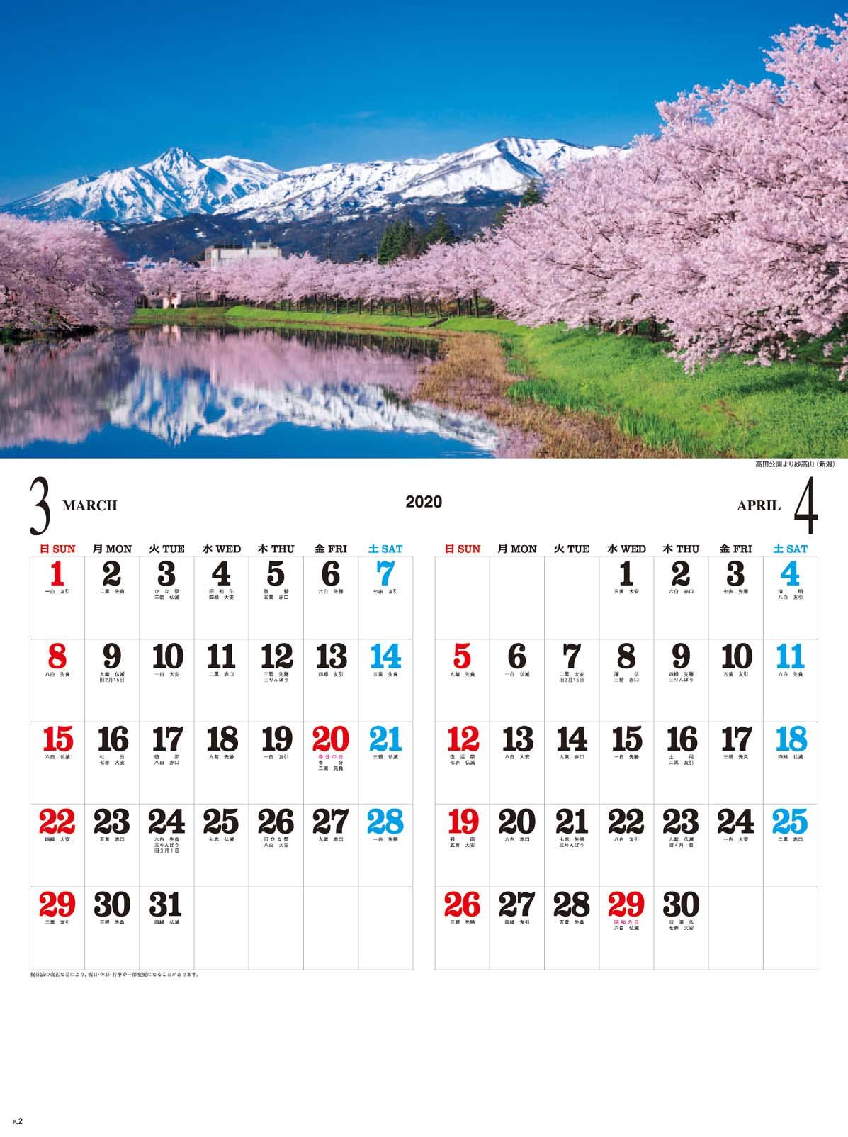 画像:高田高原より妙高山(新潟) 日本六景 2020年カレンダー