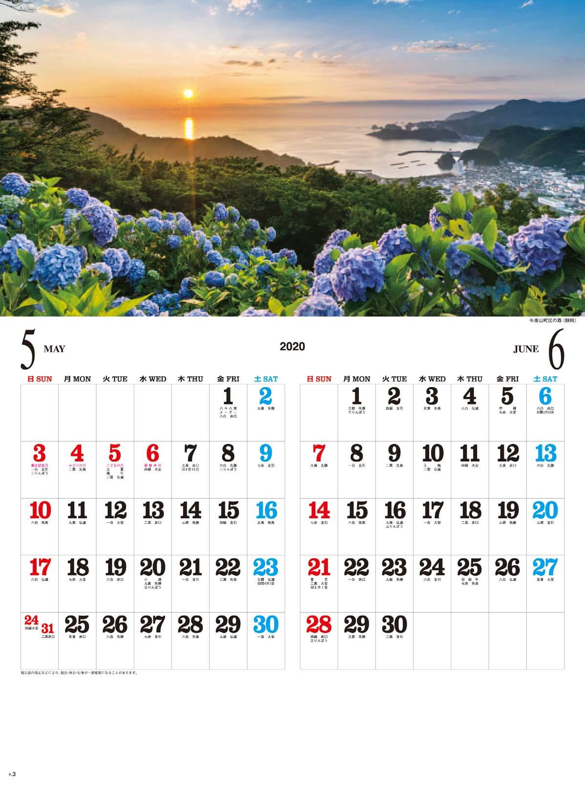 画像:牛原山町民の森(静岡) 日本六景 2020年カレンダー