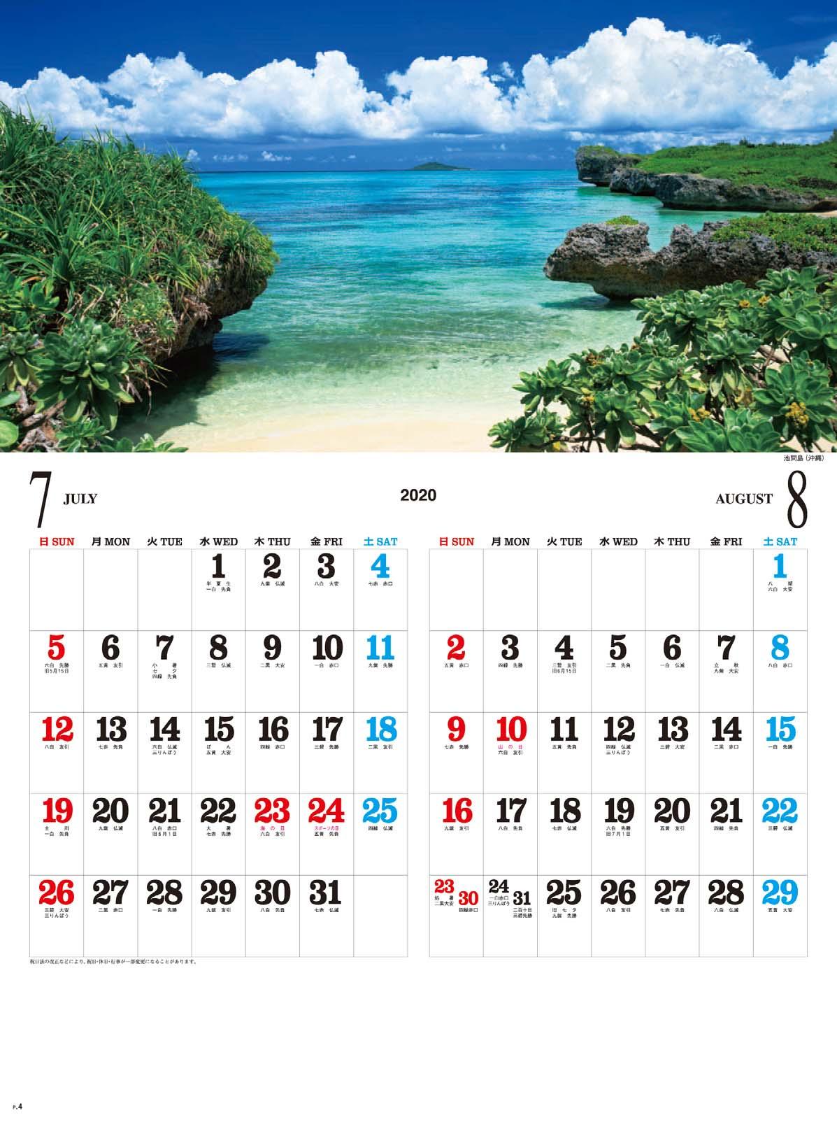 画像:池間島(沖縄) 日本六景 2020年カレンダー