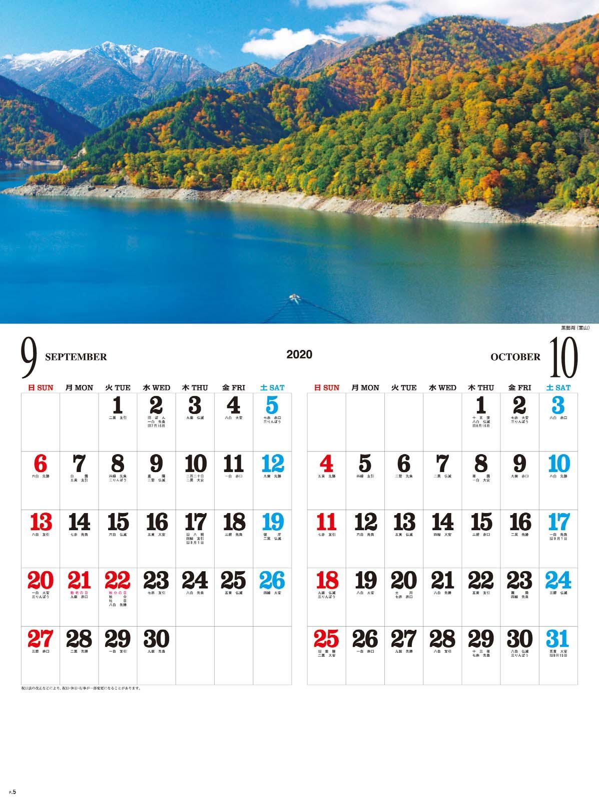 画像:黒部湖(富山) 日本六景 2020年カレンダー